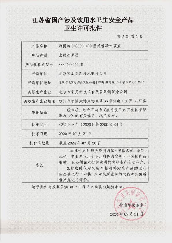 江苏省全国涉及饮用水卫生安全产品卫生许可批件及准予行政许可决定书-1