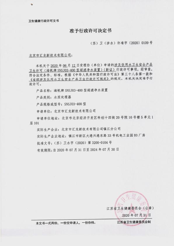 江苏省全国涉及饮用水卫生安全产品卫生许可批件及准予行政许可决定书-3