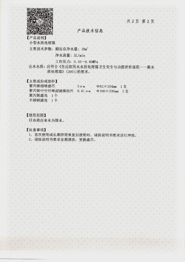 江苏省全国涉及饮用水卫生安全产品卫生许可批件及准予行政许可决定书-2